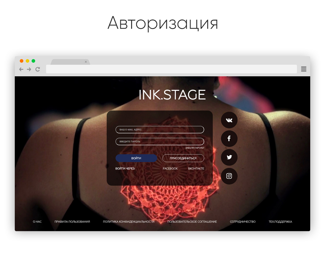 Ink.Stage — Площадка для тату-мастеров