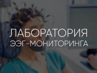 Лаборатория ЭЭГ-мониторинга — Прототип сайта