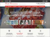 Интернет-магазин ручной керамики — Vesta-Ceramica