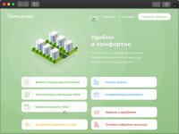 Онлайн-сервис ЖКХ — СисЖКХ