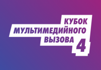 Онлайн-площадка конкурса — Кубок Мультимедийного Вызова