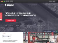 Сайт-каталог станкостроительного завода — ЧПУ24