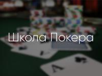Школа Покера — Дизайн обучающего симулятора