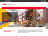 Cайт-каталог строительной компании — СКинж