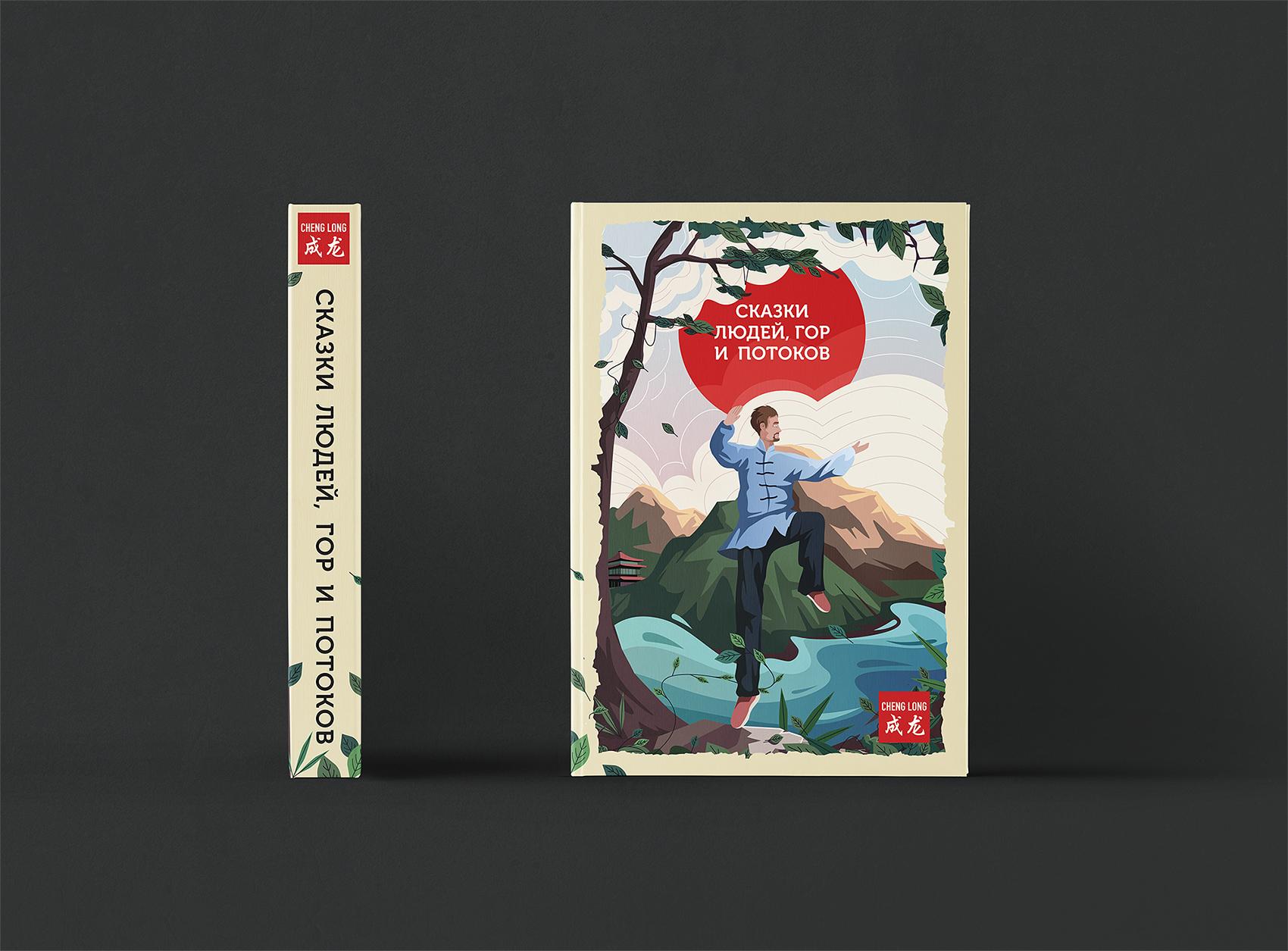 Обложка для книги фото f_9495ecd15546d738.jpg