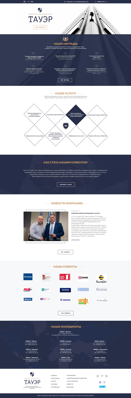 Редизайн существующего сайта компании (ЗАВЕРШЁН) фото f_09558fa8d1f5989e.jpg