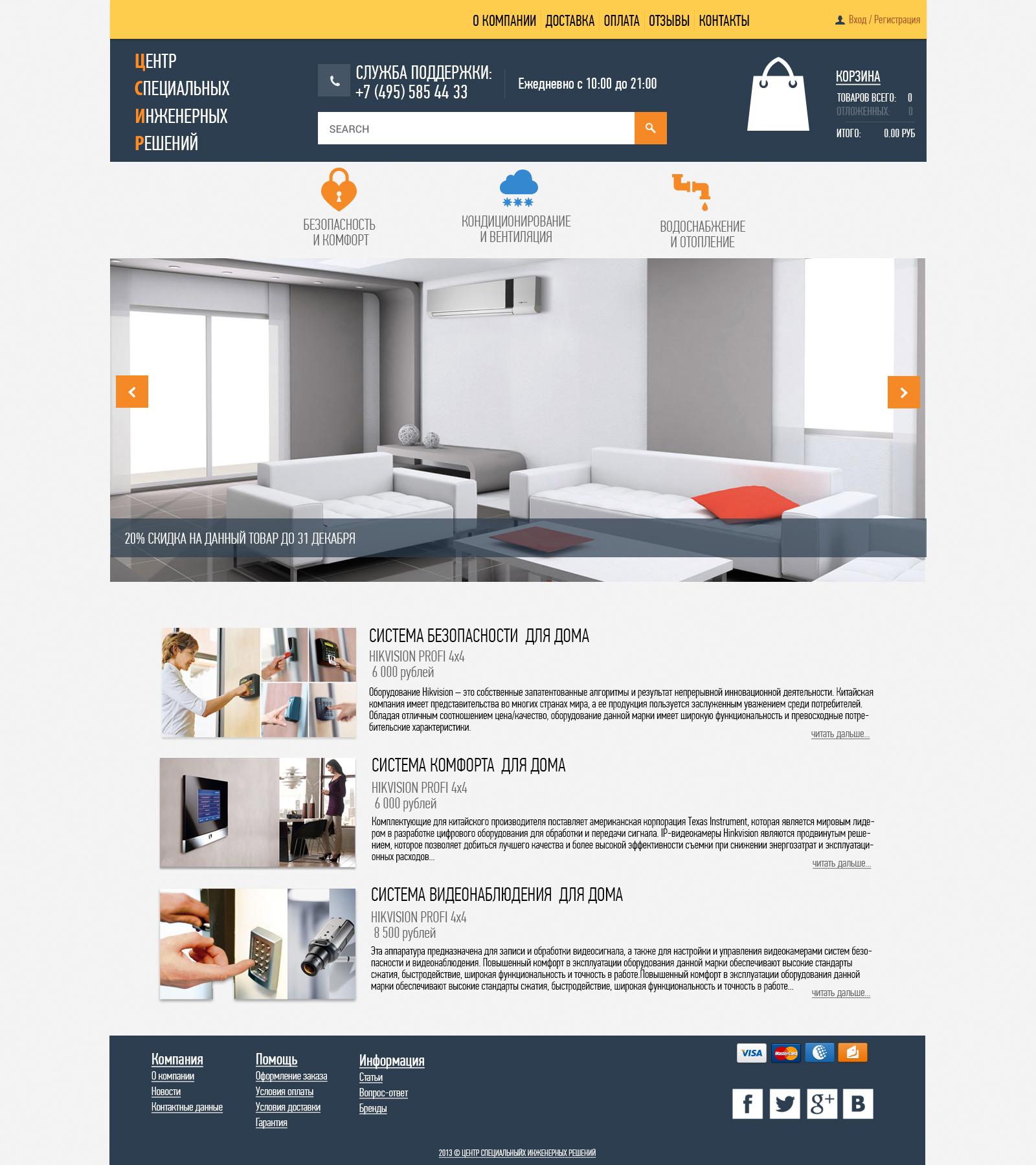 Макет для интернет магазина фото f_53052bc12aca2d34.jpg