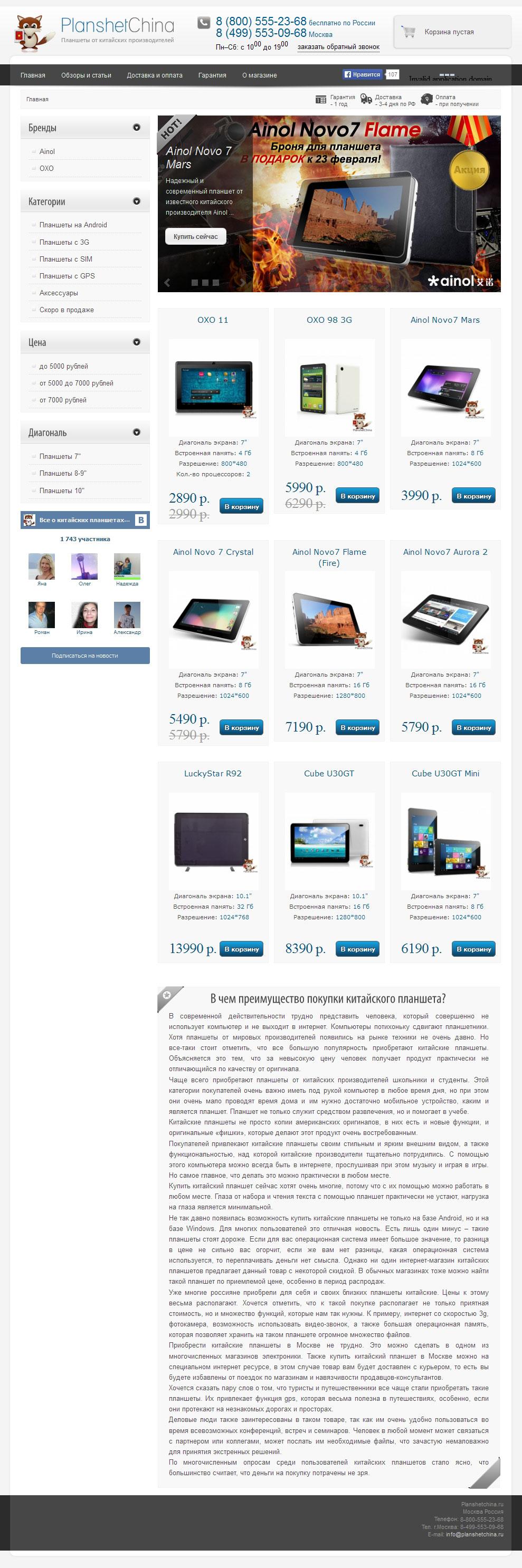 Joomla! -- Магазин планшетных компьютеров [x]