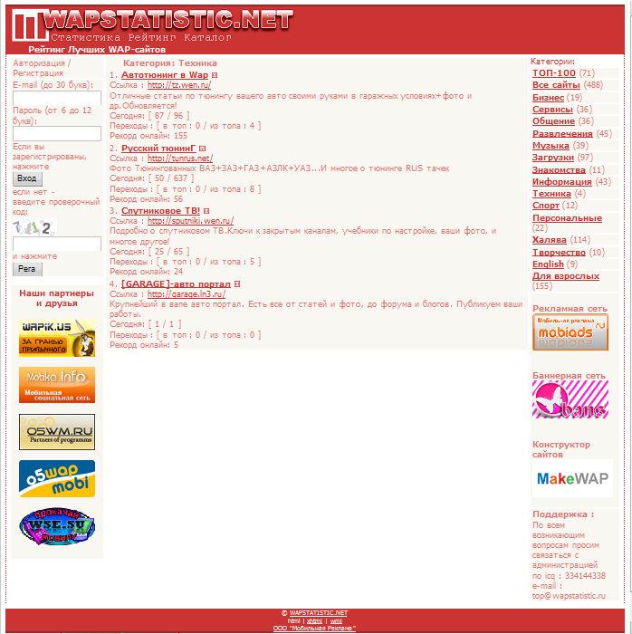 WEB-версия системы статистики [x]