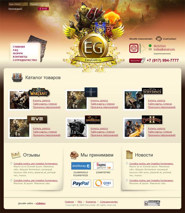 Магазин RPG-товаров Easygold [x]