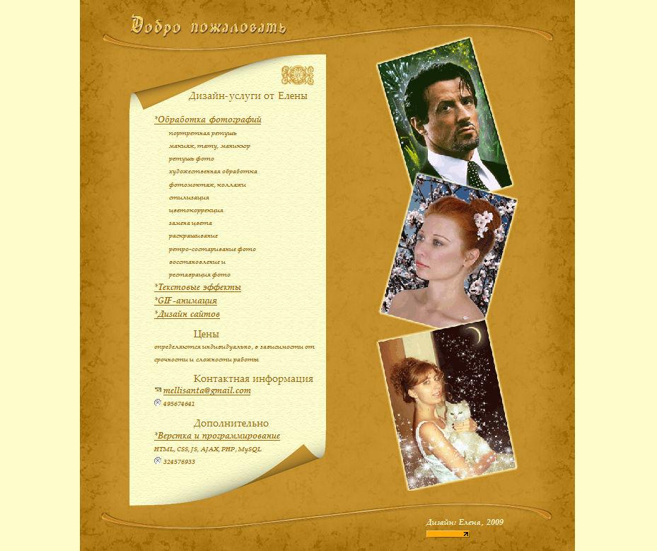 Сайт-визитка для дизайнера [x]
