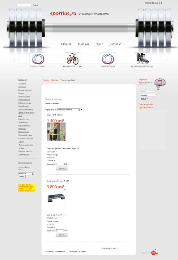 Joomla! -- Магазин спорттоваров [x]