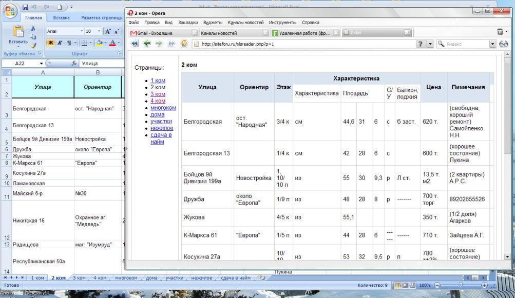 PHP-парсер XLS-таблиц