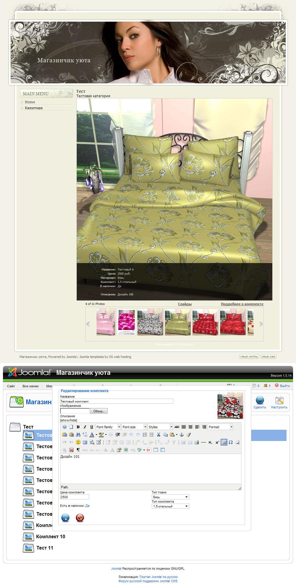 Компонент Joomla! 1.5 - каталог товаров