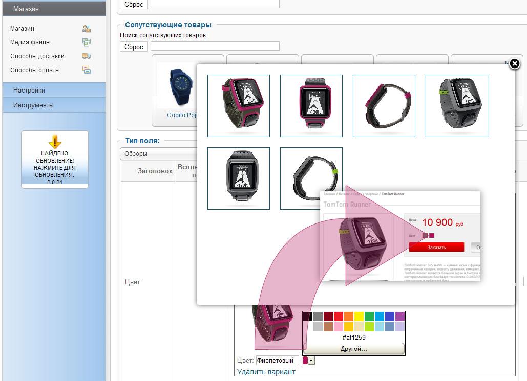 Плагин VirtueMart - выбор цвета в карточке товара