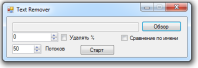 Приложение для удаления похожих текстовых файлов