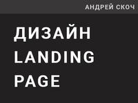 Дизайн посадочной страницы (landing page, лендинг, лэндинг)
