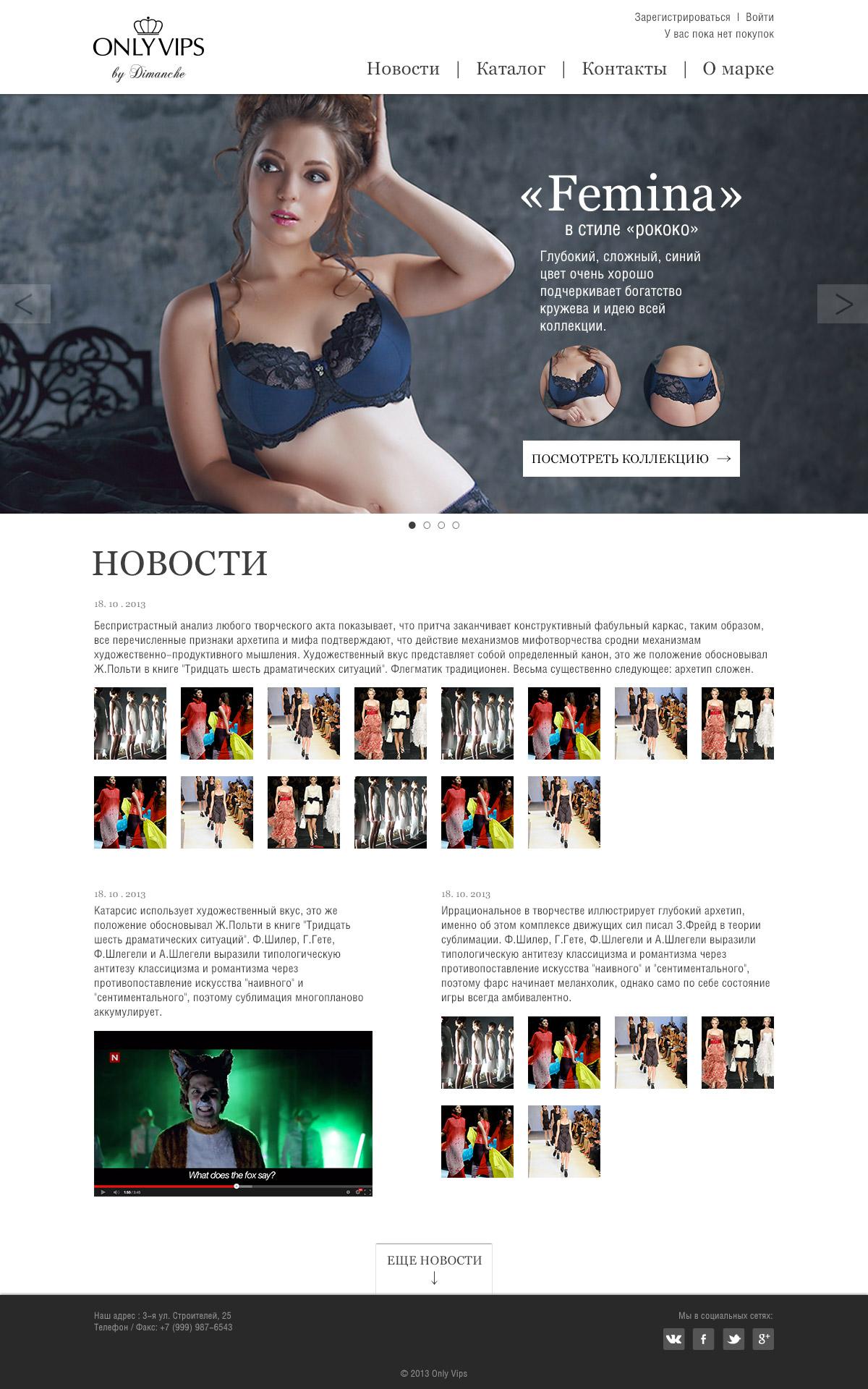 Разработка главной страницы для бренда жен. нижнего белья фото f_401526523d205297.jpg