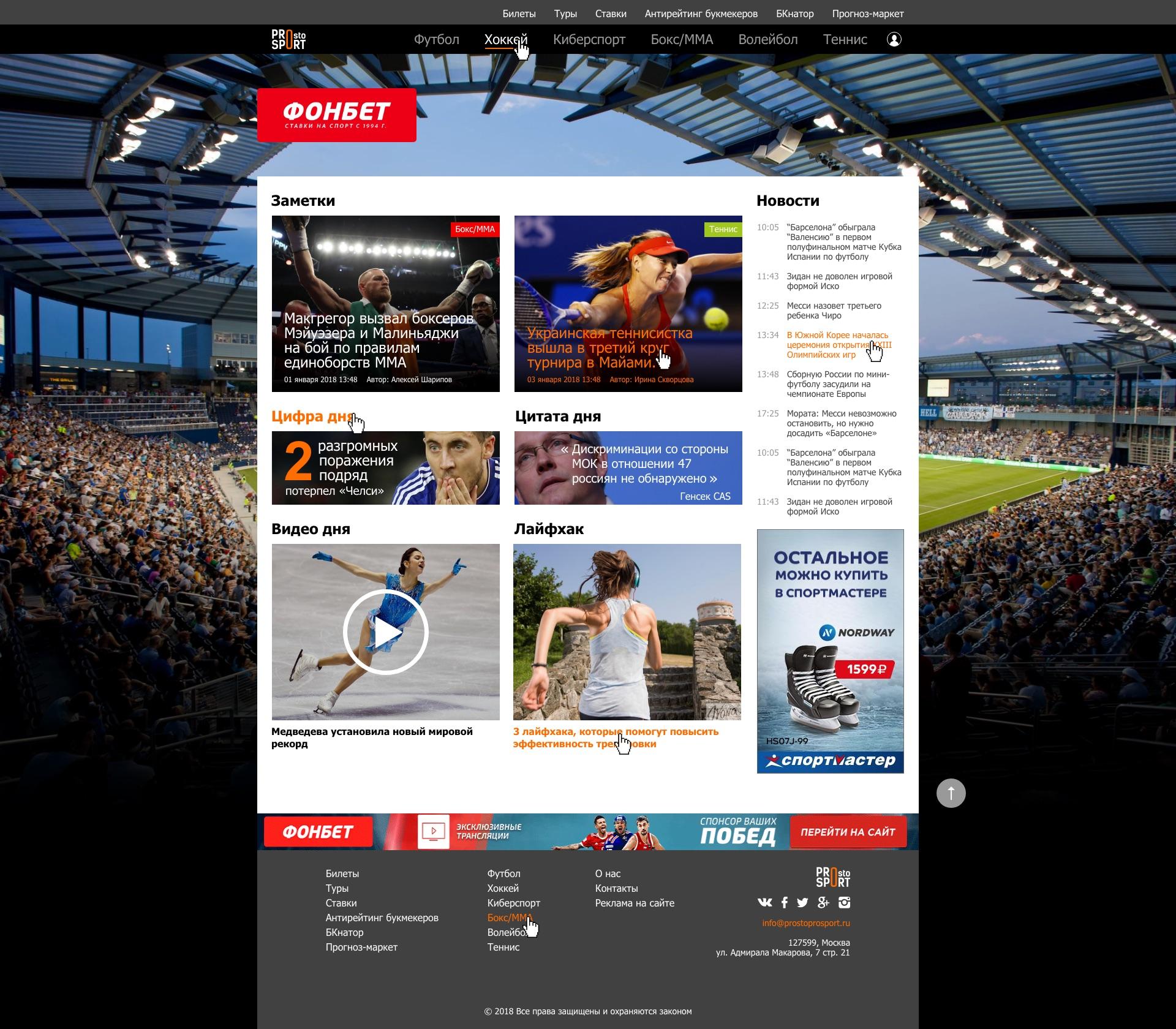 Информационно-развлекательный портал на околоспортивную тему фото f_8885a8457421fc43.jpg