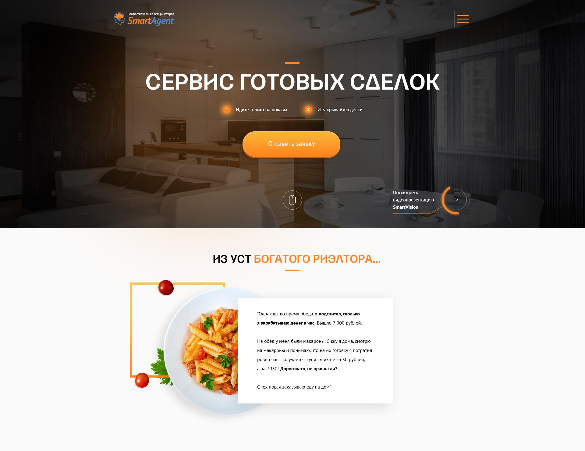 Smart Agent Design