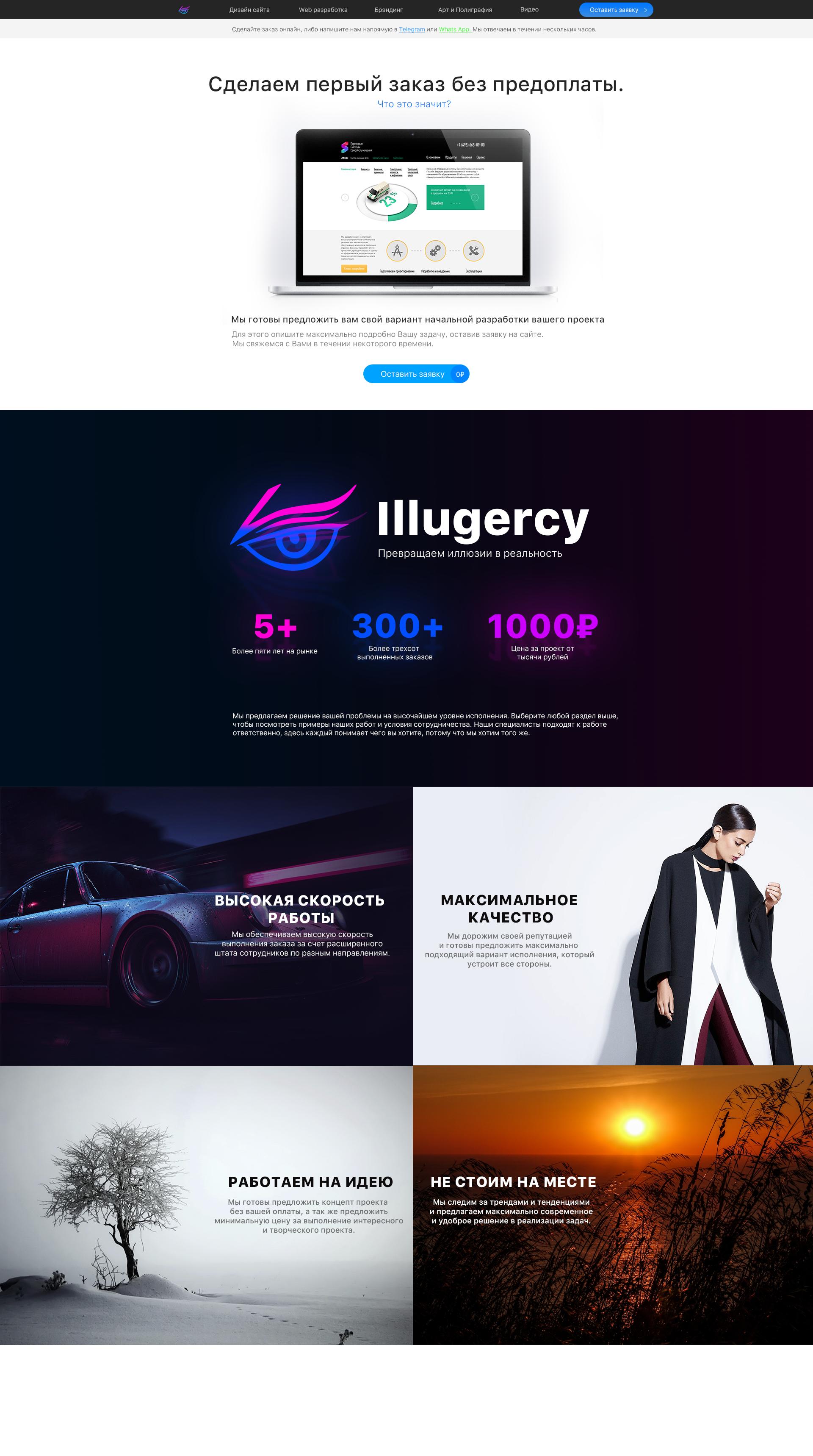 illugercy design