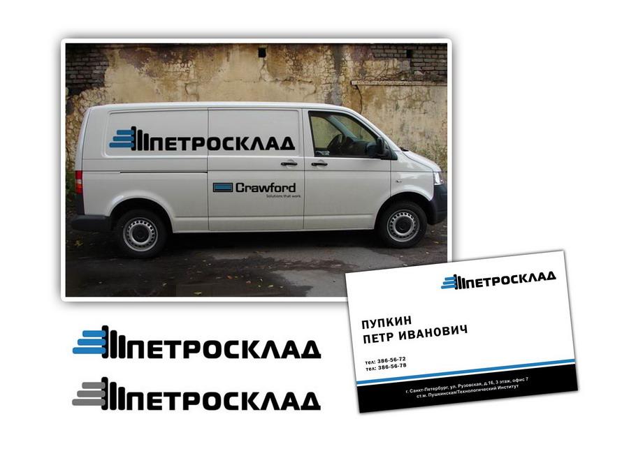 ПетроСклад