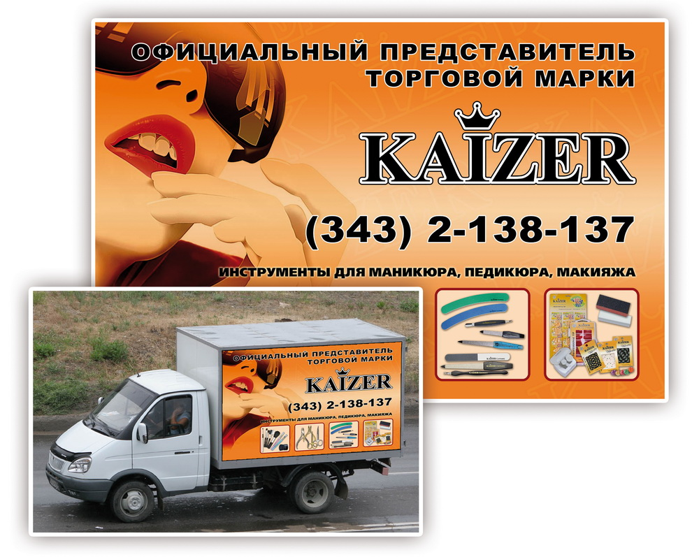 Kaizer / банер