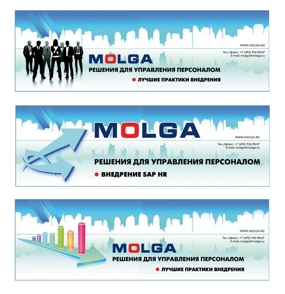Компания MOLGA