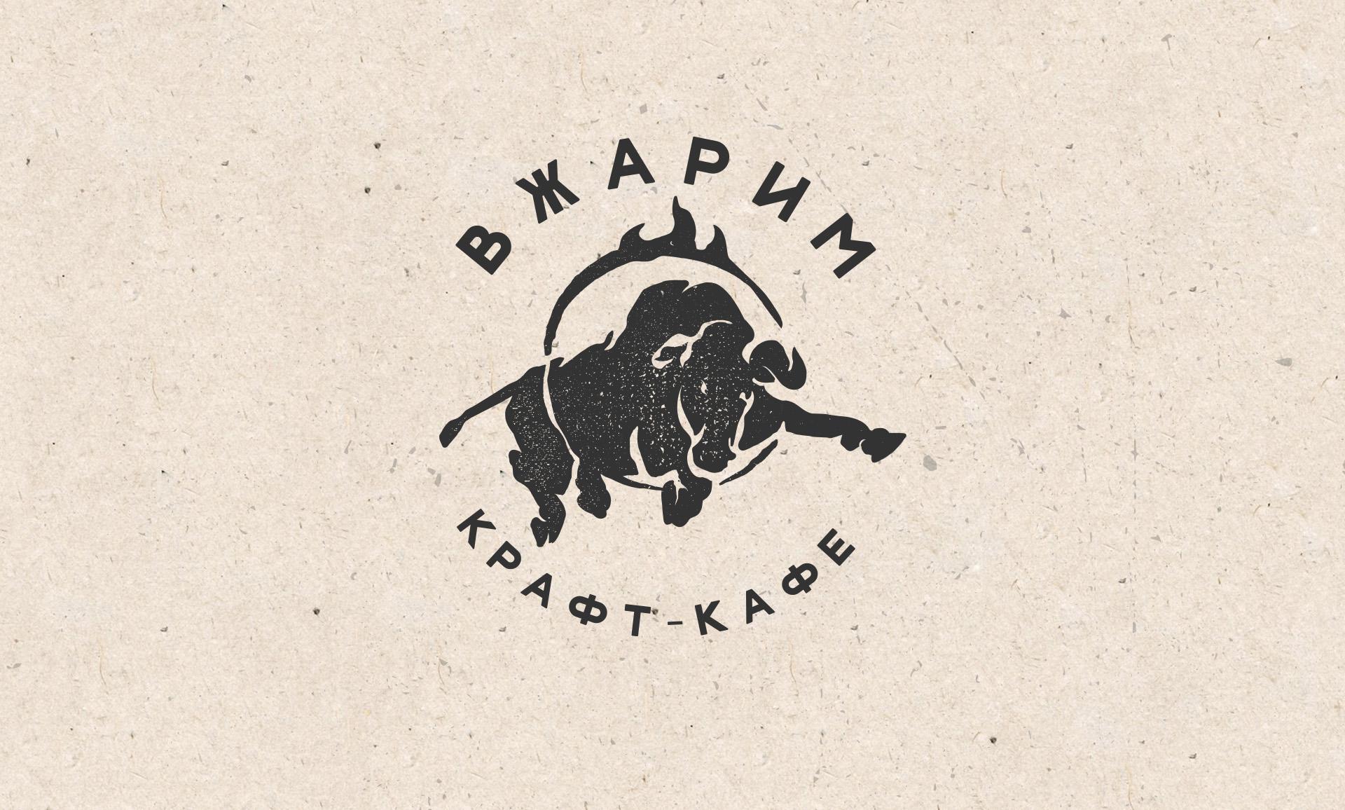 Требуется, разработка логотипа для крафт-кафе «ВЖАРИМ». фото f_435600873d83f90e.jpg