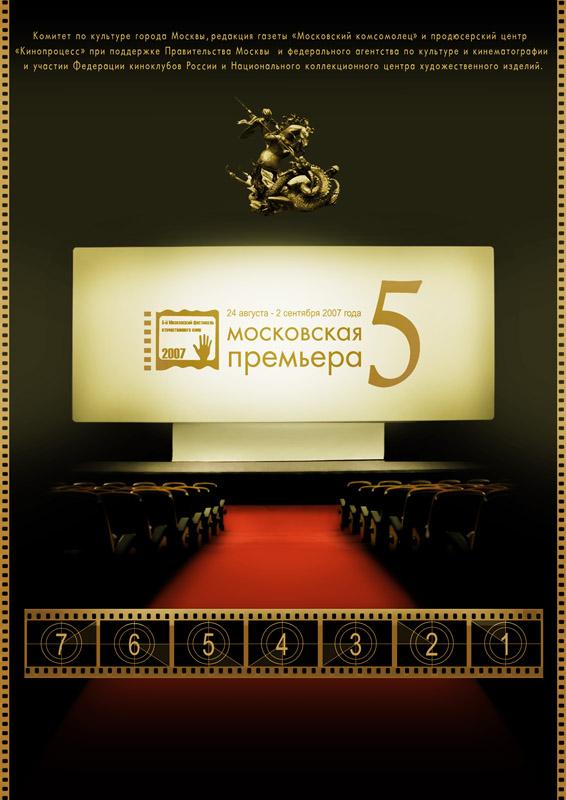 Для кинофестиваля «Московская премьера»