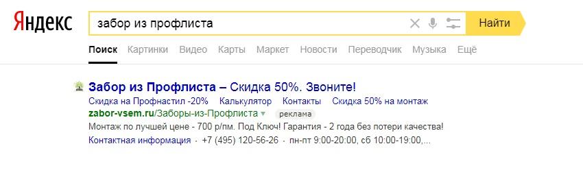 Строительство и установка ограждений и заборов (Яндекс Директ)