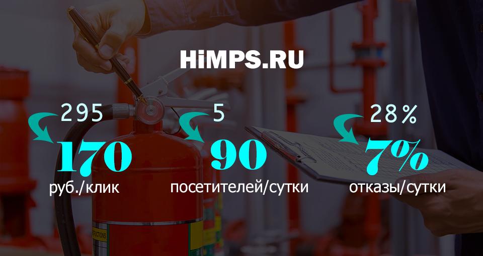 Установка систем пожарной  безопасности (Яндекс Директ)