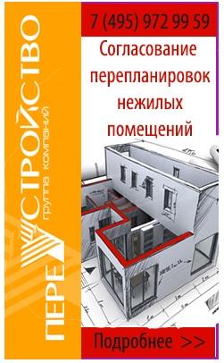 Согласование перепланировок в нежилых помещениях (Яндекс Директ)