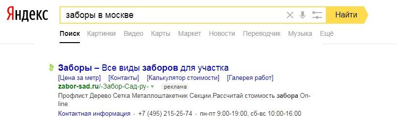 Установка заборов «под ключ» (Яндекс Директ)