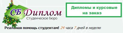 """Яндекс Директ для сайта """"Студенческое бюро"""""""