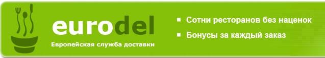 Яндекс Директ для сайта по продаже пиццы и прочего фастфуда из ресторанов Москвы