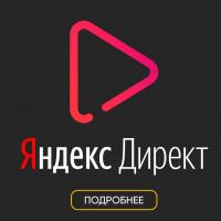 Настройка кампаний в Яндекс Директ с упором строго на результат