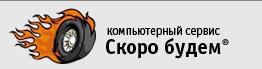 Яндекс Директ для сайта по ремонту компьютеров и ноутбуков