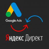 Качественный перенос кампания с Яндекса в Гугл и в обратном направлении