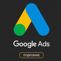 Настройка кампаний в Гугл Ads (Adwords) с упором строго на результат