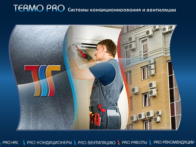 Яндекс Директ для сайта по продаже климатической техники