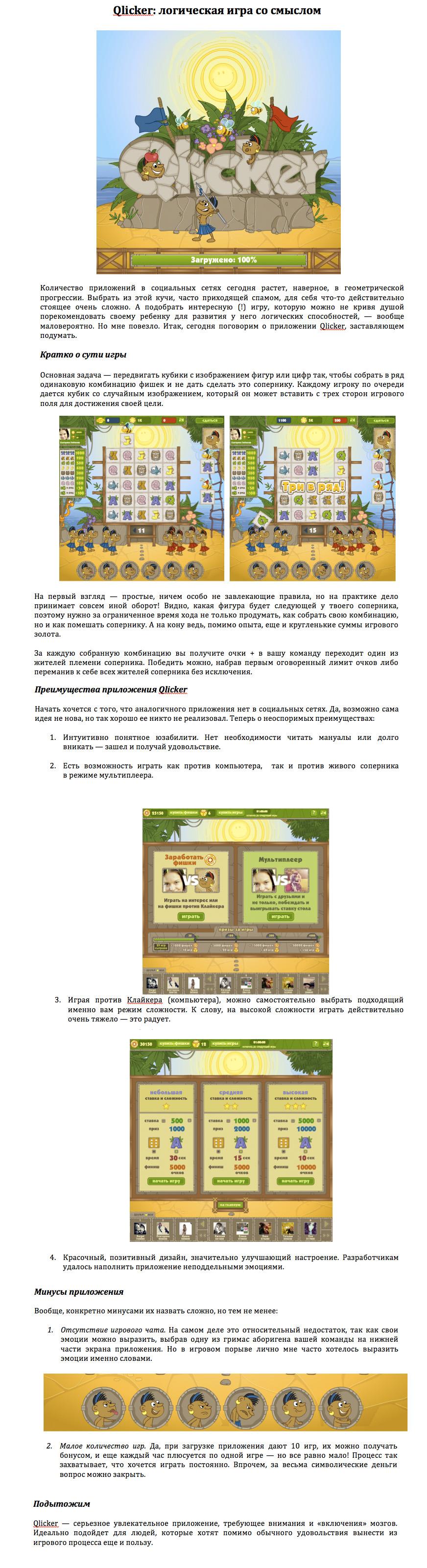 Обзор игры для ВКонтакте