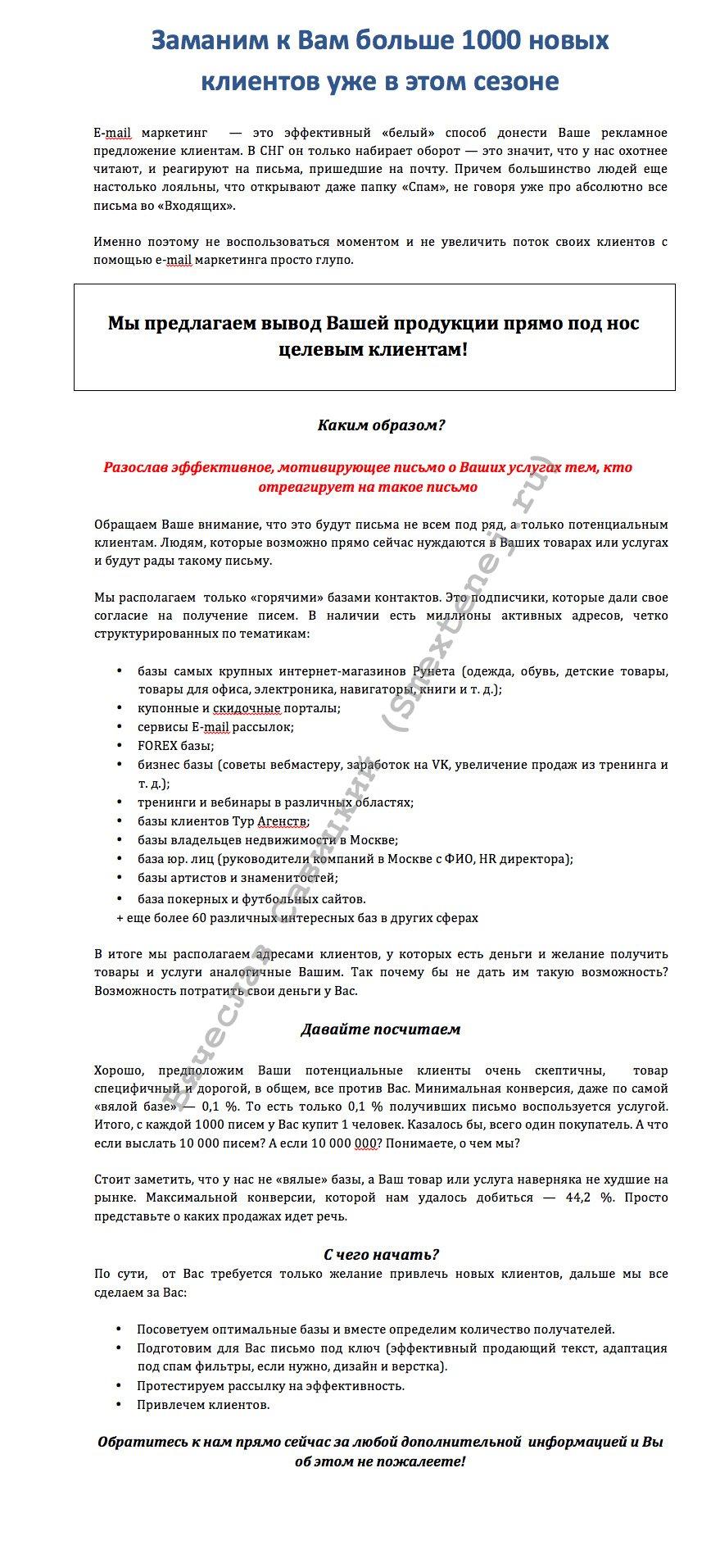 Коммерческое предложение (КП): e-mail маркетинг