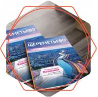 Текст для новогодней акции в журнал «Аэропорт Шереметьево»