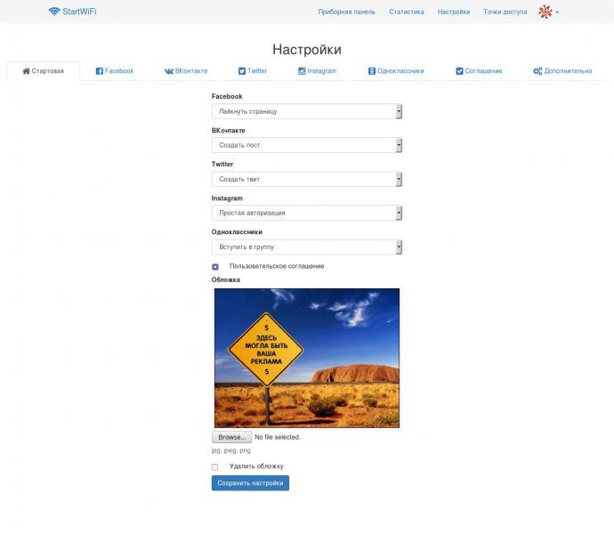 Вход в социальный wifi hotspot (vk,fb,ok,sms) для mikrotik + личный кабиный на ruby on rails, php