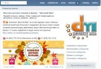 """Магазин детских товаров в Крыму - """"Детский Мир"""""""
