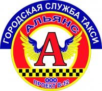 """Логотип службы такси """"Альянс"""""""