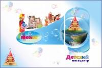 Детский Мега Центр