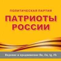 """Политическая партия """"Патриоты России"""""""