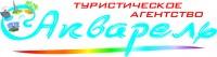 """Логотип турагентства """"Акварель"""""""